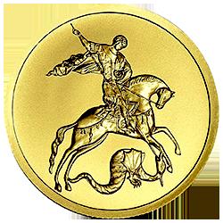 gouden-munt-George-the-Victorius-rusland